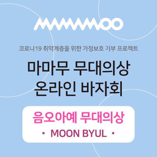 "[DONATION] MAMAMOO ""Um Oh Ah Yeh"" - Moon Byul Online Bazaar"
