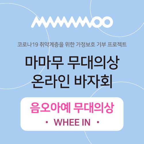 "[DONATION] MAMAMOO ""Um Oh Ah Yeh"" - Whee In Online Bazaar"