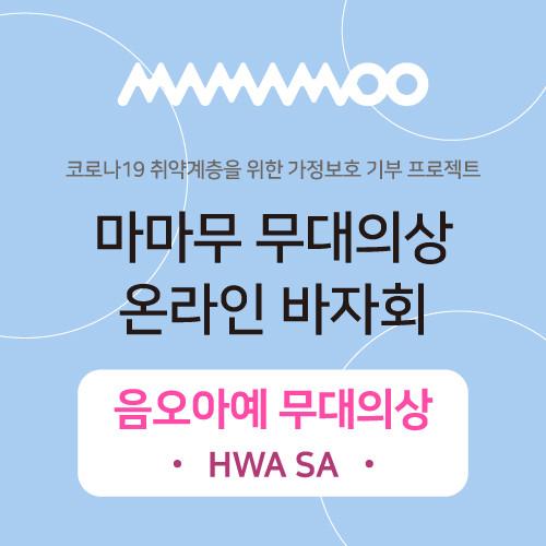 """[DONATION] MAMAMOO """"Um Oh Ah Yeh"""" - Hwa Sa Online Bazaar"""