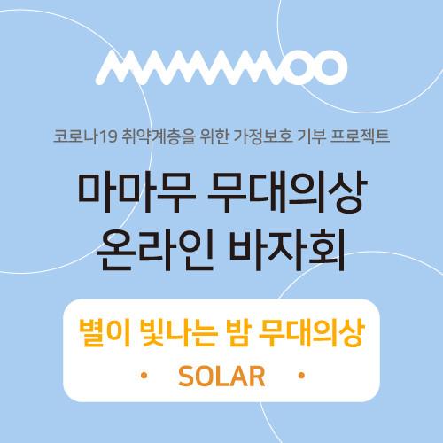 "[DONATION] MAMAMOO ""Starry night"" - Solar Online Bazaar"