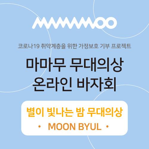 "[DONATION] MAMAMOO ""Starry night"" - Moon Byul Online Bazaar"