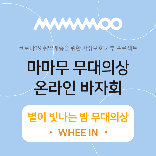 "[DONATION] MAMAMOO ""Starry night"" - Whee In Online Bazaar"
