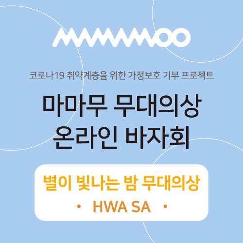 "[DONATION] MAMAMOO ""Starry night"" - Hwa Sa Online Bazaar"