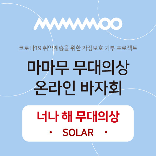 "[DONATION] MAMAMOO ""Egotistic"" - Solar Online Bazaar"