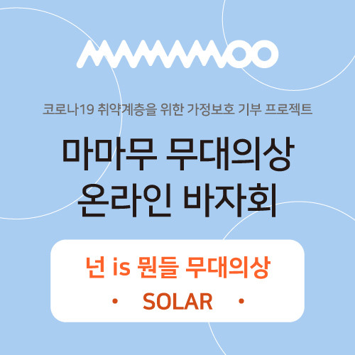 """[DONATION] MAMAMOO """"You're the best"""" - Solar Online Bazaar"""