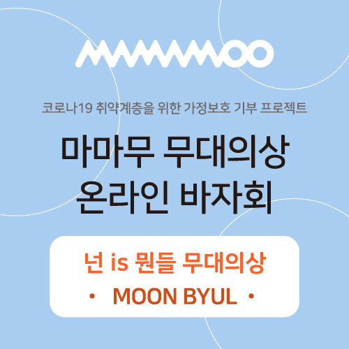 """[DONATION] MAMAMOO """"You're the best"""" - Moon Byul Online Bazaar"""