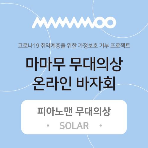 """[DONATION] MAMAMOO """"Piano Man"""" - Solar Online Bazaar"""