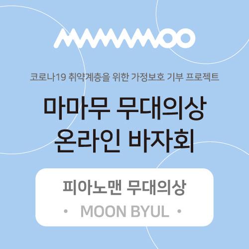 "[DONATION] MAMAMOO ""Piano Man"" - Moon Byul Online Bazaar"