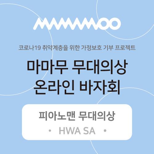 """[DONATION] MAMAMOO """"Piano Man"""" - Hwa Sa Online Bazaar"""