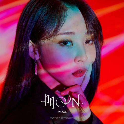 [MOON BYUL] MOON : REPACKAGE KiT ALBUM
